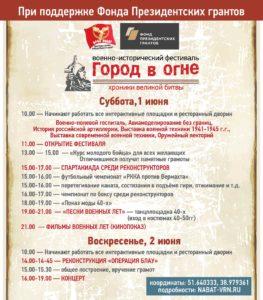 В июне в Семилукском районе пройдёт Военно-исторический фестиваль «Город в огне»