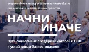 Объявлен конкурс для НКО и социальных предпринимателей «Начни иначе»