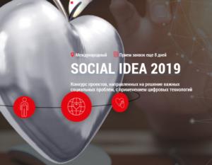Принимаются заявки на международный конкурс социальных проектов Social Idea