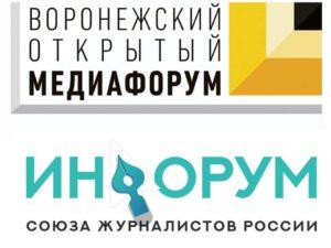 20 июня пройдет VII Воронежский открытый медиафорум  «Современные СМИ: цифровизация медиапространства»