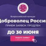 Продлён приём заявок на конкурс «Доброволец России»