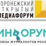 Представители НКО приглашаются к участию в VII Воронежском открытом медиафоруме