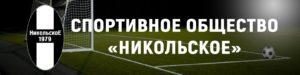 """День России со Спортивным обществом """"Никольское"""""""