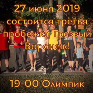 В Воронеж продолжаются трезвые пробежки