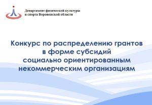 Опубликованы СОНКО допущенные к конкурсу по распределению грантов департамента физической культуры и спорта Воронежской области