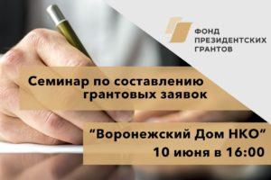 Семинар для НКО по составлению грантовых заявок на конкурс Фонда президентских грантов