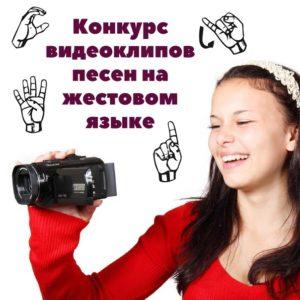 Интернет-конкурс видеоклипов песен на жестовом языке