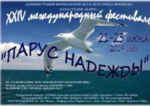 Воронежцев приглашают на фестиваль авторской песни «Парус надежды»