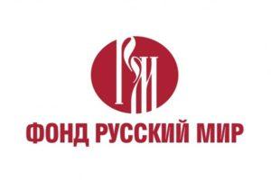 Гранты фонда «Русский мир»