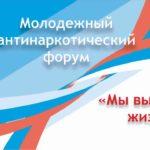 В Воронеже пройдёт Молодежный Антинаркотический форум