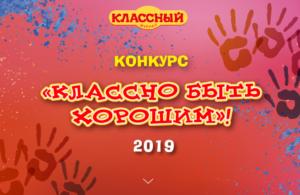 Всероссийский конкурс сочинений «Классно быть хорошим-2019»