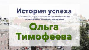 История успеха: Ольга Тимофеева