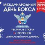Воронежцев приглашают отпраздновать Международный день бокса