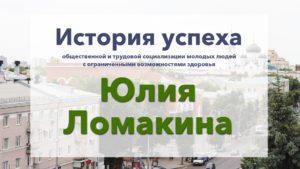 История успеха: Юлия Ломакина