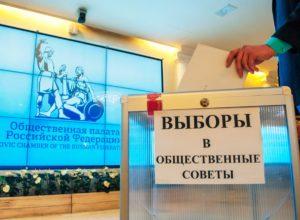 Объявлен конкурсный отбор в общественные советы при федеральных органах исполнительной власти