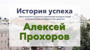 История успеха: Алексей Прохоров