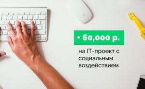 Конкурс инновационных IT-проектов с социальным воздействием