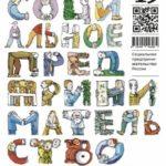Начался приём заявок на участие в каталоге «Социальное предпринимательство России — 2020»