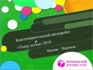 IV Благотворительный автопробег «Театр детям» состоится 12 июля