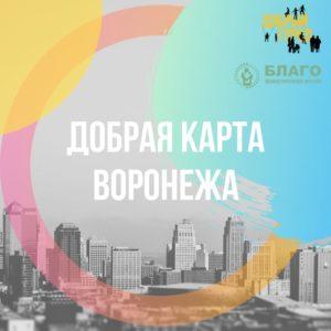 Приглашаем принять участие в создании «Доброй карты Воронежа»!