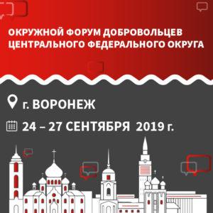 Началась регистрация на окружной форум «Добро в сердце России»!