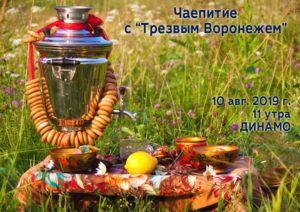 «Трезвый Воронеж» приглашает горожан на чаепитие