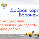 Стань частью Доброй карты Воронежа!