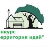 Жителей региона приглашают принять участие в конкурсе по благоустройству своих населенных пунктов