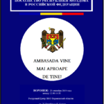 Делегация Посольства Республики Молдова в Российской Федерации посетит с рабочим визитом г. Воронеж