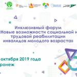 В Воронеже пройдёт инклюзивный форум!