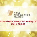 Объявлены победители второго в 2019 году конкурса Фонда президентских грантов!