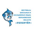 В Воронеже пройдет обучающий этап областного фестиваля школьных и молодежных медиа «Репортер – 2020»