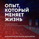В ноябре в Санкт-Петербурге пройдёт конференции о благотворительности «Опыт, который меняет жизнь»