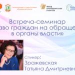 Встреча-семинар «Право граждан на обращение в органы власти»
