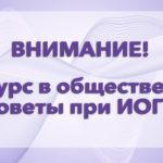 Объявлен конкурс в общественные советы при ИОГВ