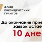 До окончания приёма заявок на конкурс Фонда президентских грантов остаётся 10 дней!