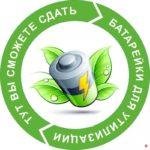 Воронежцы смогут сдать отработанные элементы питания в день рециклинга