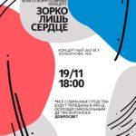 Воронежцев приглашают на благотворительный концерт «Зорко лишь сердце»