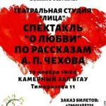 Благотворительный спектакль «О любви» пройдёт во ВГАУ