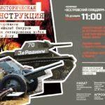 У мемориального комплекса «Осетровский плацдарм» пройдёт реконструкция операции «Малый Сатурн»