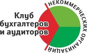 55-й бесплатный вебинар «Новое в правовом регулировании, налогообложении и бухгалтерском учёте в НКО в 2020 году»