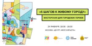 Активных граждан приглашают пройти «5 шагов к «Живому городу»
