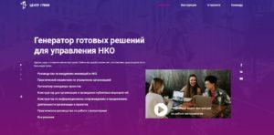 Вебинары для НКО и руководителей проектов