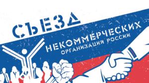 В феврале пройдёт Юбилейный Съезд некоммерческих организаций