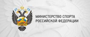 Конкурс Министерства спорта РФ для НКО