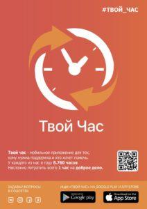 Волонтёрский проект «Твой час» был запущен в Воронеже