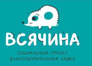 В Воронеже работает благотворительный магазин «Всячина»