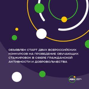 Стартовал Всероссийский конкурс для НКО на проведение обучающих стажировок для представителей НКО из регионов.