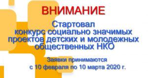 Стартовал конкурс социально значимых проектов детских и молодежных общественных НКО