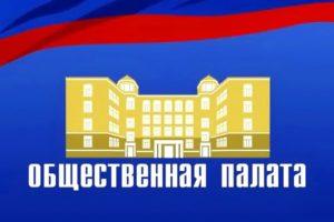 Общественная палата Российской Федерации распространила информацию о практике применения законодательства о социальной рекламе при освещении деятельности СО НКО.